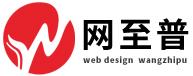 网至普网站建设