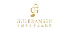古尔布兰森钢琴