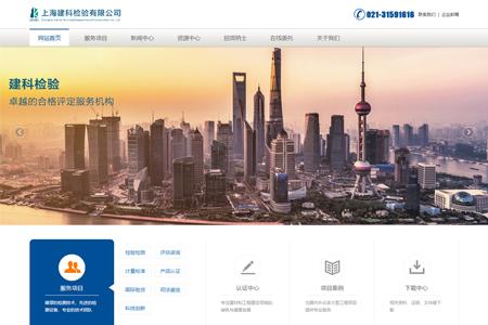 必威亚洲联赛建科检验有限公司