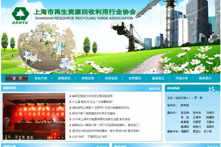 必威亚洲联赛再生资源回收利用行业协会