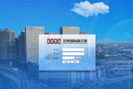 花桥经济开发区组织人事局管理系统