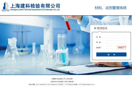 建科集团采购登录-材料、试剂管理系统