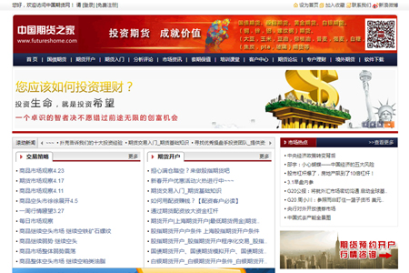 中国期货之家网