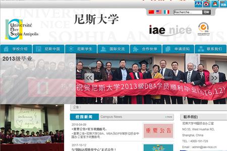 尼斯大学IAE中国项目办公室