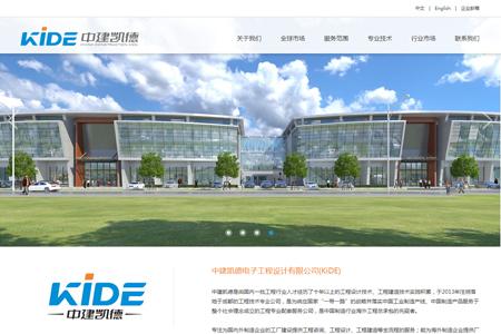 中建凯德电子工程设计有限公司