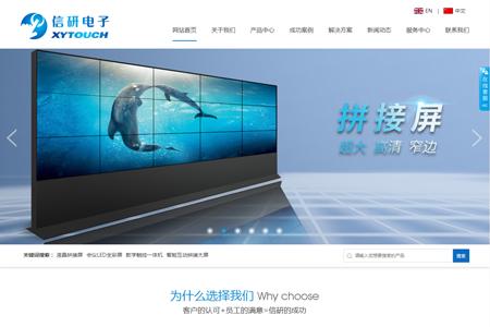 必威亚洲联赛信研电子技术有限公司