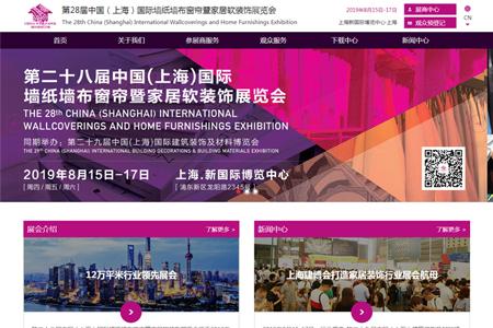 第二十八届中国(必威亚洲联赛)墙纸_墙布窗帘暨家居软装饰展览会