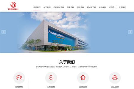 正至建筑工程(必威亚洲联赛)有限公司